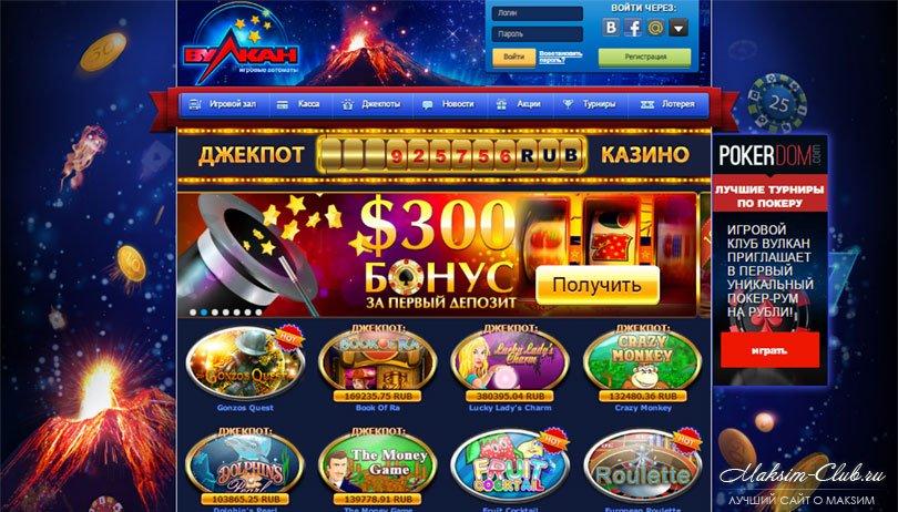 вулкан казино играть бесплатно и без регистрации онлайн сейфы