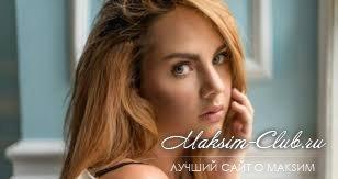 Куда исчезла певица Максим?