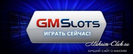 Описание онлайн казино - gmslotscasino.ru - лучшие бонусы в казино Гаминатор