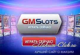 Онлайн казино GMSlots Deluxe Online или Тайна прибыльной игры